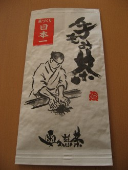 手もみ茶1.jpg