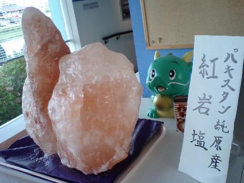 紅岩塩.jpg